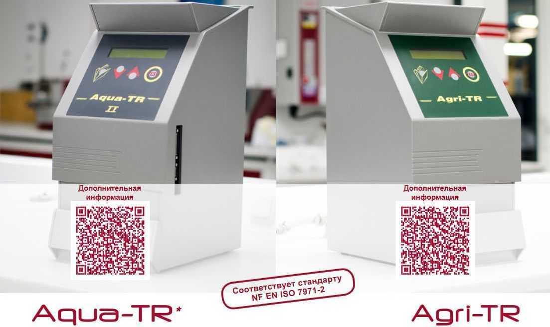 Анализаторы влажности, натурного веса и температуры - AGRI-TR и AQUA-TR