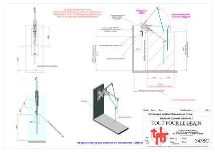 ЭРОН Стандарт на настенном креплении - габаритный чертеж